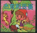 动画大世界《杰克和豆蔓》