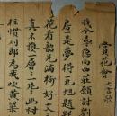 清代名人书法 七言诗 老书法 名人信札 名人手稿 老字画 收藏