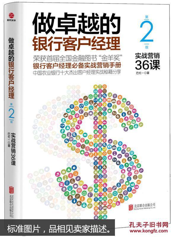 做卓越的银行客户经理:实战营销36课(第二版)