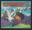 动画大世界《尼尔斯骑鹅旅行记》