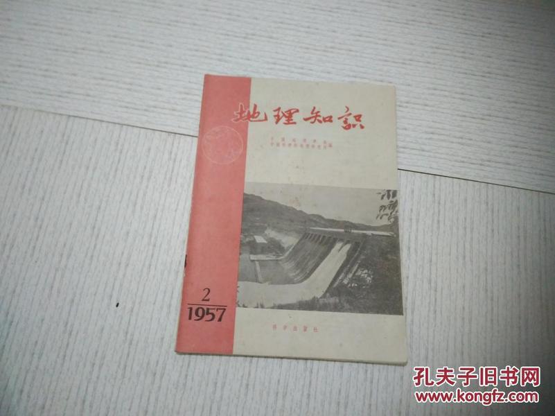 地理知識1957年第2期