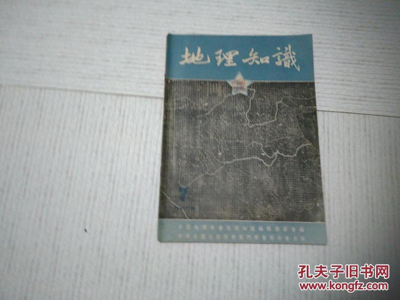 地理知識 一九五四年七月號(第五卷 第七期)1954年第7期