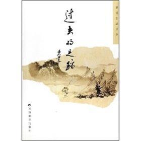过去的足迹 (黄裳作品系列 32开平装 全一册)