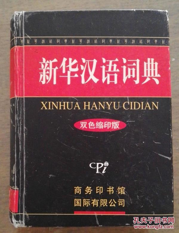 新华汉语词典双色缩印版