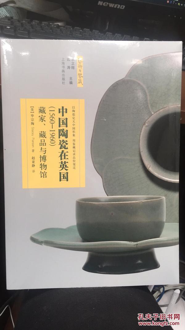 艺术与鉴藏·中国陶瓷在英国(1560-1960):藏家、藏品与博物馆