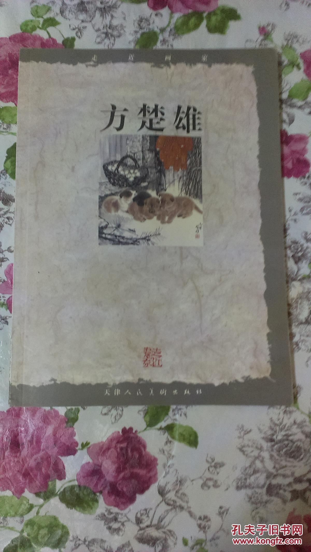 走进画家----方楚雄 (48页)  仅印3050册  书脊上下角有磨损
