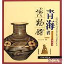 青海省博物馆/带你走进博物馆(平)