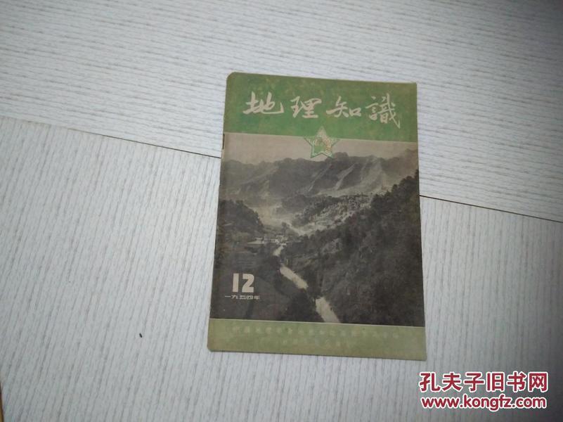 地理知識1954年第十二號