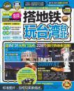 搭地铁玩台北(2011-2012最新全彩版)