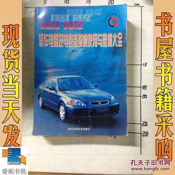 图解轿车电器及电控系统的使用与维修大全/最新汽车维修业书系