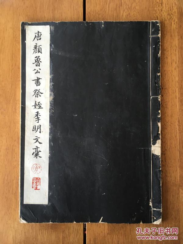上海著名碑帖书画藏家陆震铨姬水旧藏 钤印题跋 1935年故宫 珂罗版大8开 唐颜鲁公书祭姪季明文稿