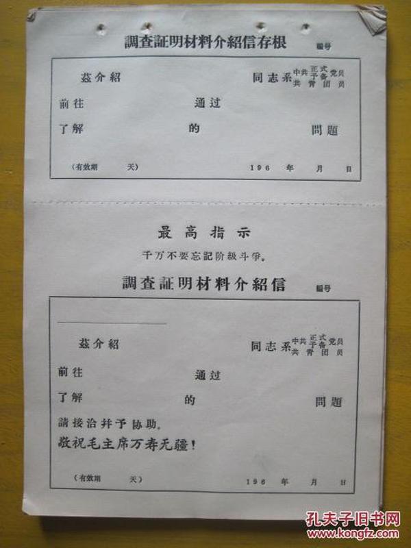 有(敬祝毛主席万寿无疆)口号的介绍信-5张