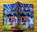 《少年狂侠》第四卷(3) 1993年海南攝影美术出版社  32开本