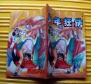 《少年狂侠》第四卷(4) 1993年海南攝影美术出版社  32开本