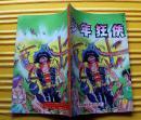 《少年狂侠》第四卷(5) 1993年海南攝影美术出版社  32开本