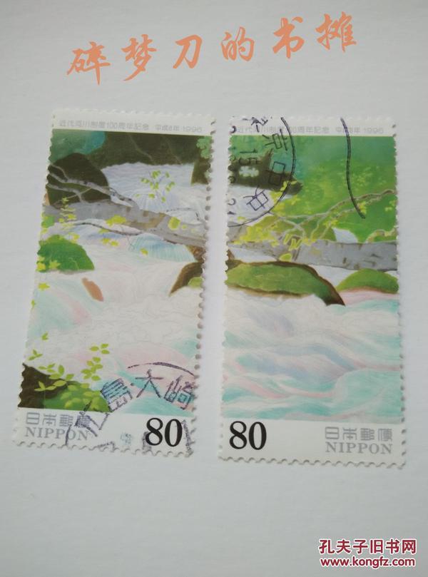 日邮··日本邮票信销·樱花目录编号C1565-1566 1996年近代河川制度100年纪念2全