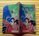 《少年狂侠》第七卷(1) 1993年海南攝影美术出版社  32开本