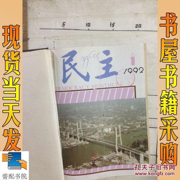 民主 (月刊)1992  1-12精装合订本