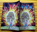 《少年狂侠》第七卷(2) 1993年海南攝影美术出版社  32开本