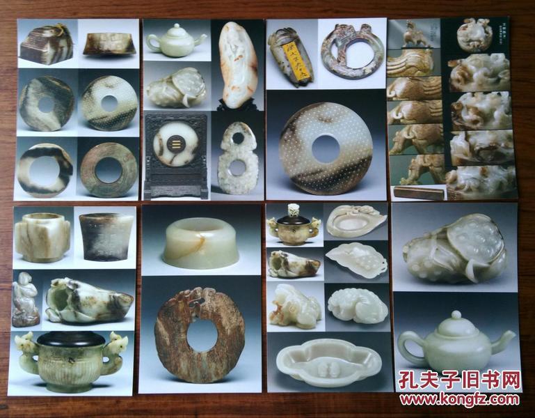 台湾台北故宫藏 战国汉代高古玉器照片6寸  8张
