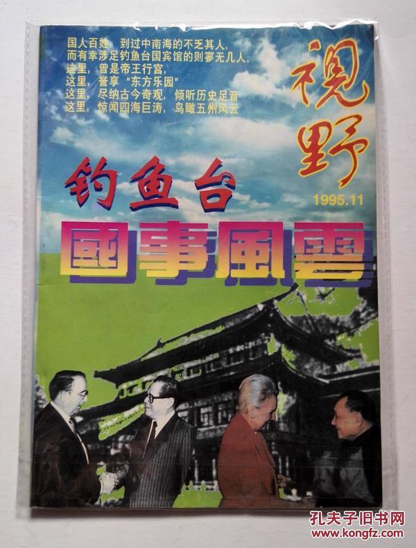 视野  钓鱼台国事风云  1995/11(总第56期) 赠送书籍保护袋