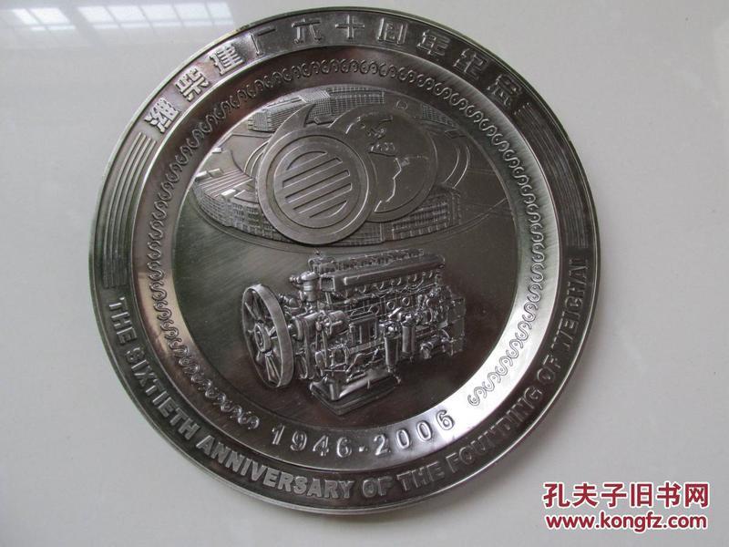 潍柴建厂六十周年纪念铜盘