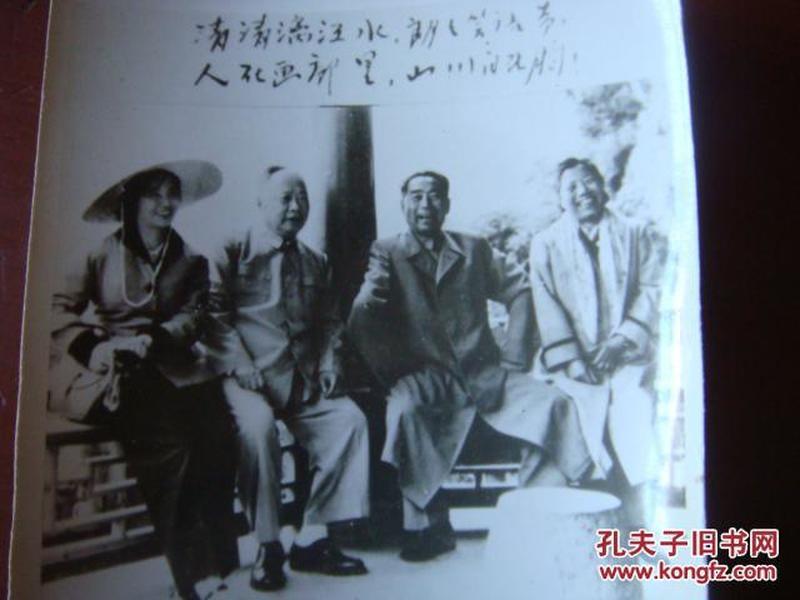《周恩来 邓颖超 陈毅 张茜合影》黑白老照片 清清漓江水 五六十年代 书品如图