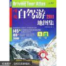 中国自驾游地图集 9787503235610