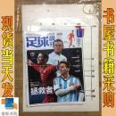 足球周刊 2014   6 10 17 18 19 20 21  7本合售