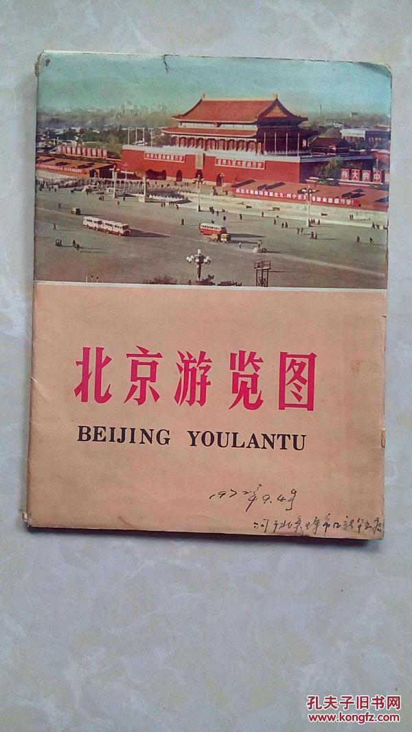 北京游览图