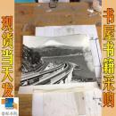 老照片   日本富士山周围 芦之湖畔的高速公路网