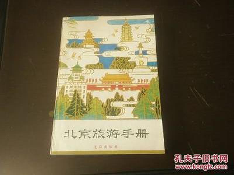 【北京 旅游手册】