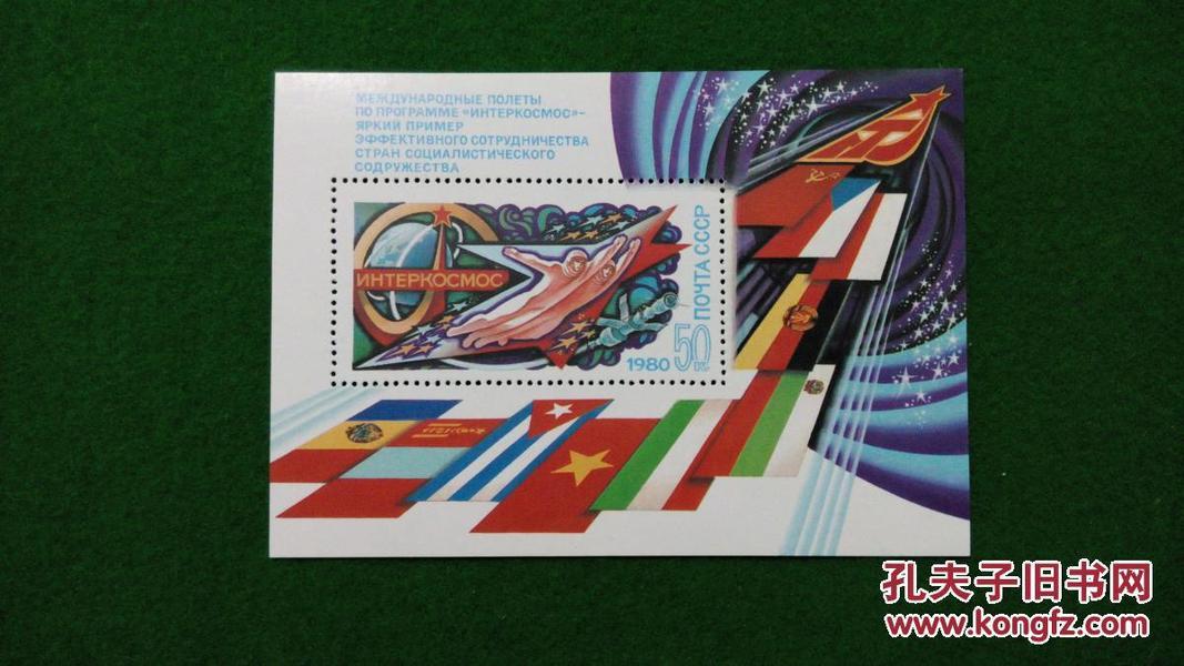 苏联国际宇宙研究联合计划:苏联、古巴、越南、民主德国、蒙古社会主义10国航天合作小型张