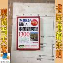 中国语表现1300 (大活字版,有CD)