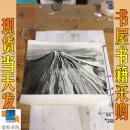 老照片   富士山和山中湖