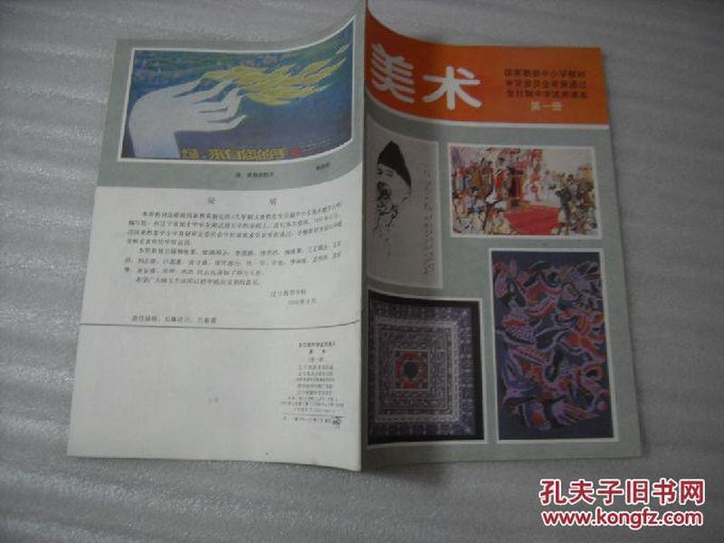 全日制中学试用课本《美术》 第一册【070】