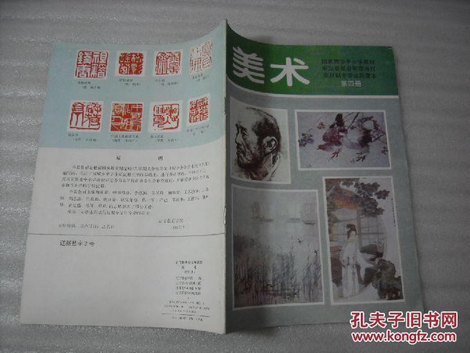全日制中学试用课本《美术》 第四册【070】