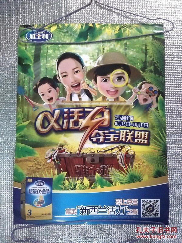 """雅士利   """"夺宝联盟""""广告海报"""