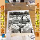 老照片  荆州地区棉花站       左下角破损
