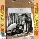 老照片   青海土族妇女在花儿会上  照片右下角破损