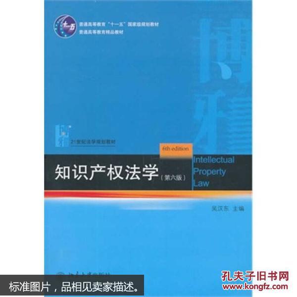知识产权法学(第六版)吴汉东
