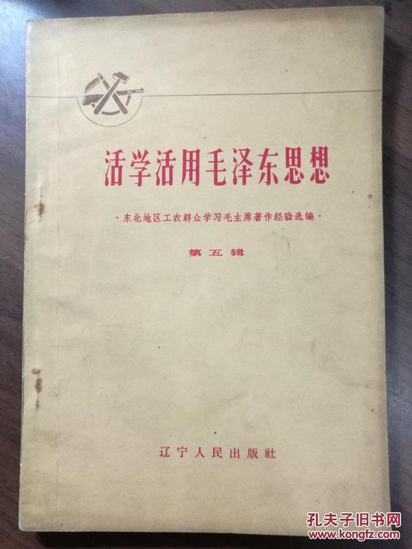 P2959  活学活用毛泽东思想·东北地区工农群众学习毛主席著作经验选编·第五辑