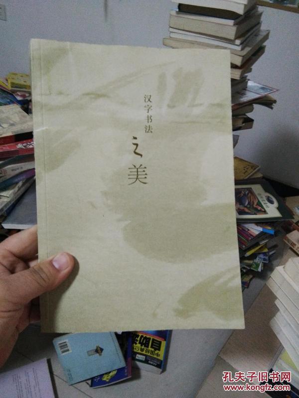 汉字书法之美