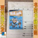 暴走漫画 旷课版