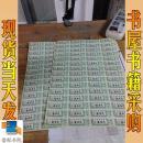 江苏省布票   壹市尺 自1965年9月1日至1966年年底  有副券  2板120张