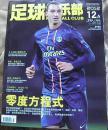 足球俱乐部2012A.B、1至12期23本2是合刊