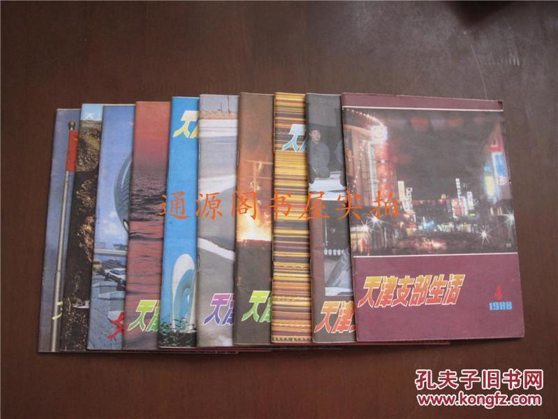 天津支部生活 10本合售: 1988年4~7、14、17、19;1989年13、14、18(近十品,无印章字迹勾画)