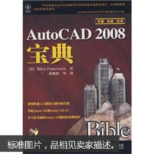 AutoCAD 2008宝典