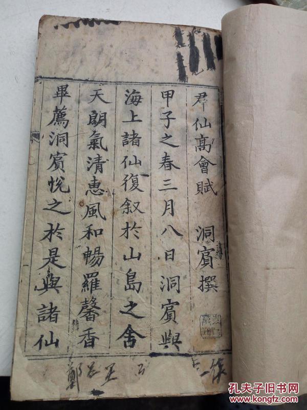 成亲王书吕洞宾群仙高会赋,包含楷隶彖草等各种书法。一厚册。