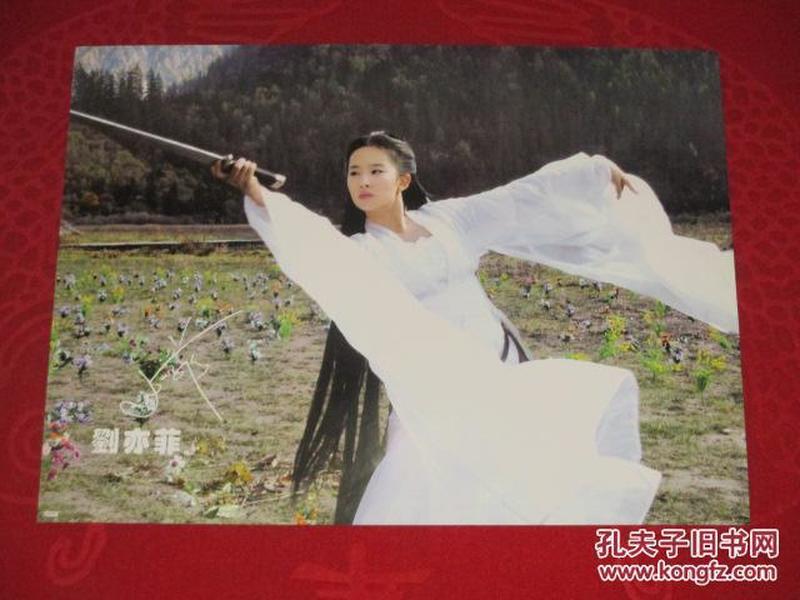 精美明星海报   刘亦菲 长57厘米*宽43厘米       H41